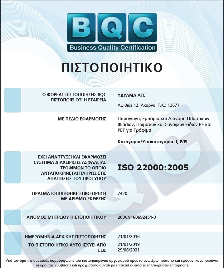 iso220002005